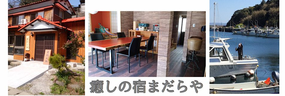 まだらや/佐賀県唐津にある馬渡島(まだらじま)にあるカフェ&民宿